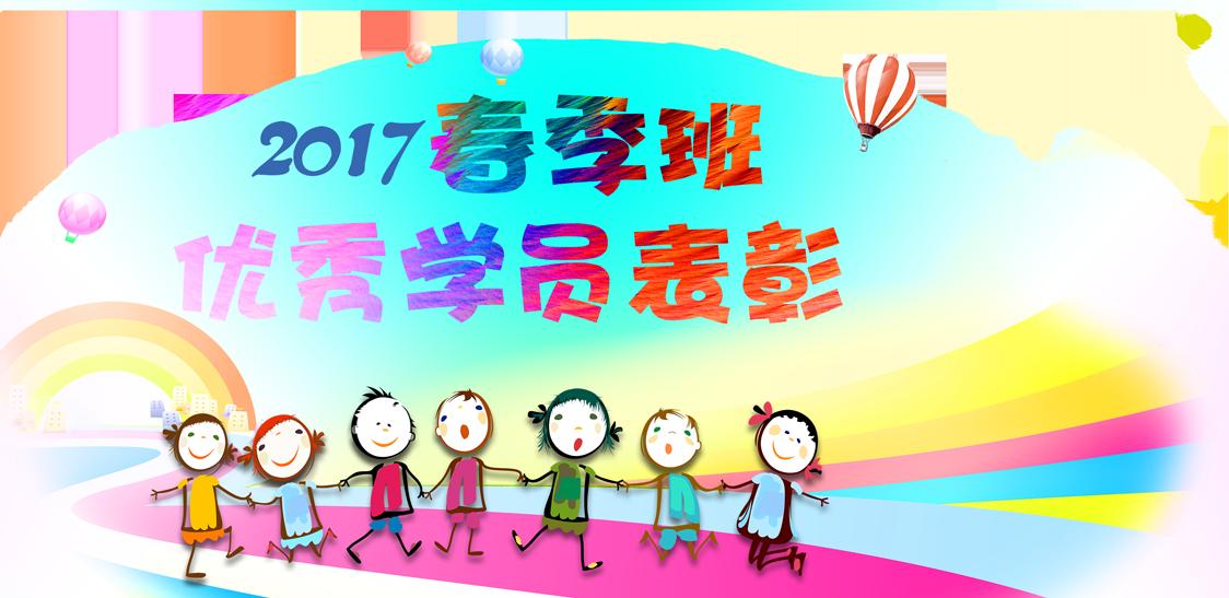 【无邪网校】2017春季班优秀学员表彰