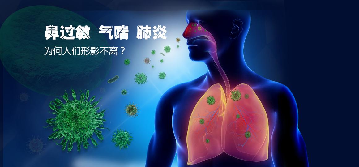 鼻过敏、气喘、肺炎,为何人们形影不离?