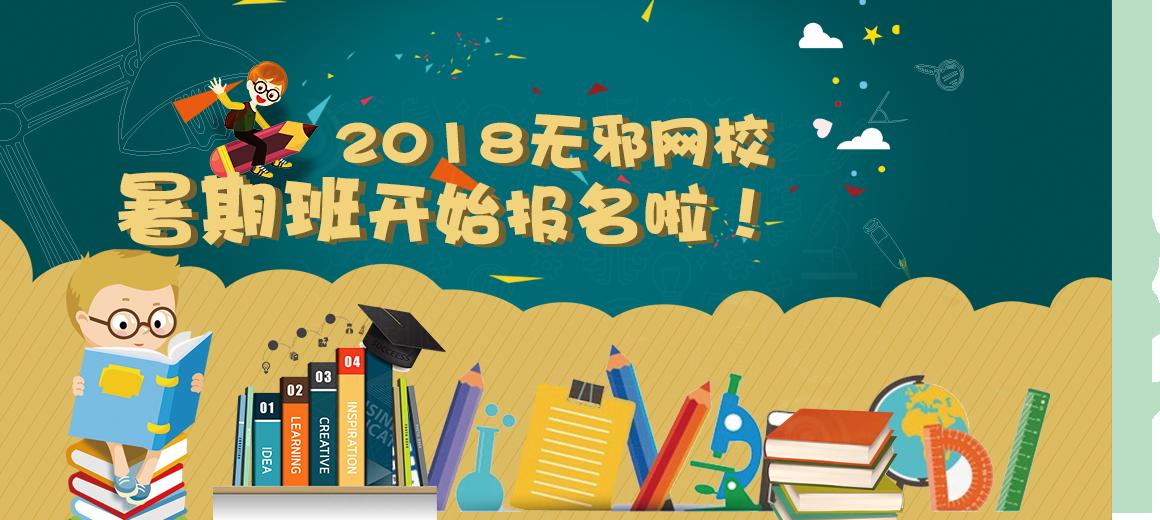 无邪网校2018暑期班招生帖