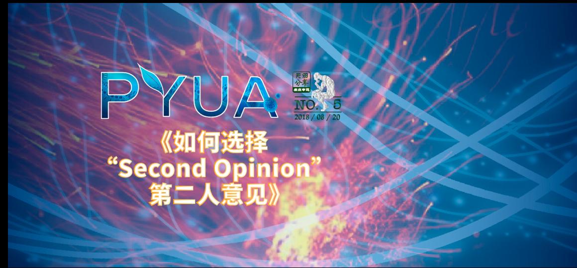 第五期如何选择Second Opinion第二人意见