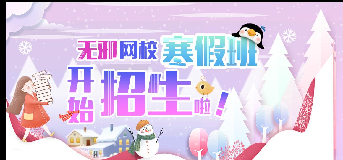 2019【无邪网校】寒假班招生帖