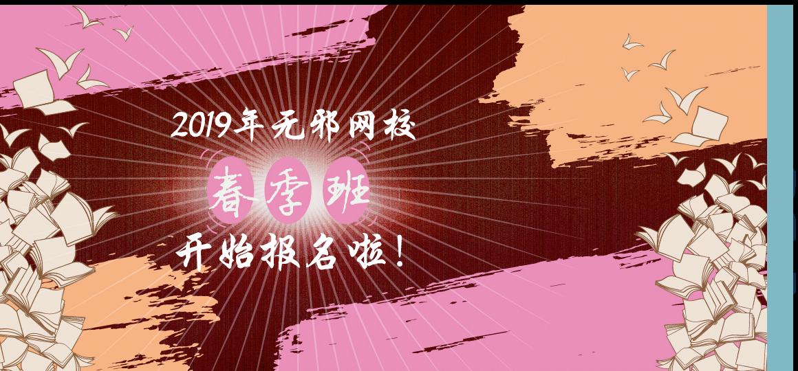 2019【无邪网校】春季班招生帖
