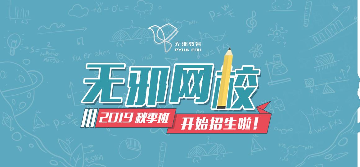 2019【无邪网校】秋季班招生帖